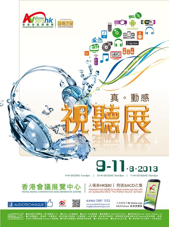 Affiche AV Show HK 2013