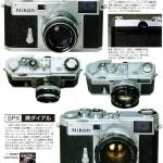 Nikon_SPX